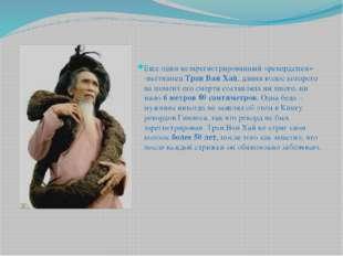 Еще один незарегистрированный «рекордсмен» -вьетнамец Тран Ван Хай, длина во