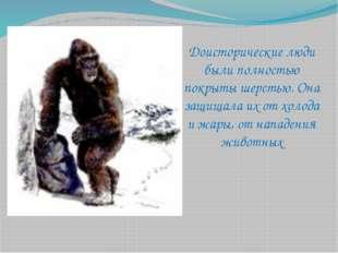 Доисторические люди были полностью покрыты шерстью. Она защищала их от холода