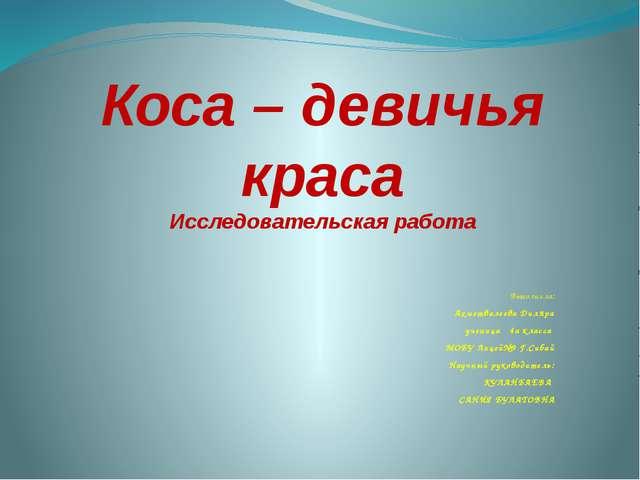 Выполнила: Ахметвалеева Диляра ученица 4а класса МОБУ Лицей№9 Г.Сибай Научный...