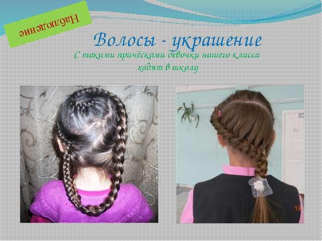 Волосы - украшение Наблюдение С такими причёсками девочки нашего класса ходят...