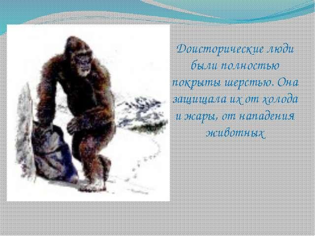 Доисторические люди были полностью покрыты шерстью. Она защищала их от холода...