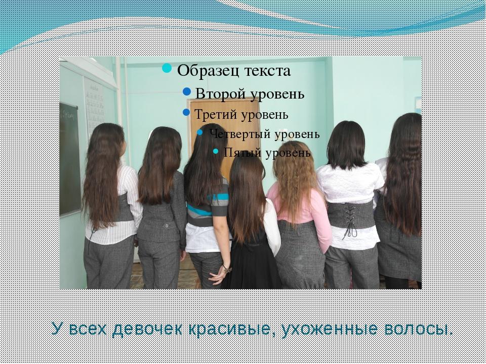 У всех девочек красивые, ухоженные волосы.