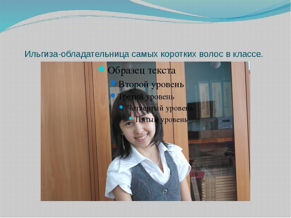 Ильгиза-обладательница самых коротких волос в классе.