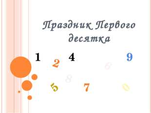 Праздник Первого десятка 1 2 3 4 5 6 7 8 9 0