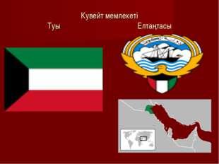 Кувейт мемлекеті Туы Елтаңтасы