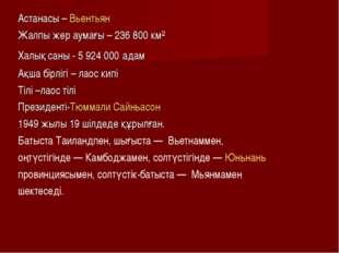 Астанасы – Вьентьян Жалпы жер аумағы – 236800 км² Халық саны - 5924000 ада