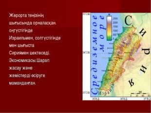 Жерорта теңізінің шығысында орналасқан. оңтүстігінде Израильмен, солтүстігін