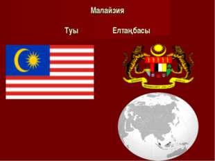 Малайзия Туы Елтаңбасы