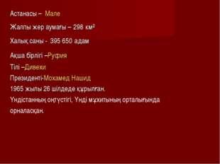 Астанасы – Мале Жалпы жер аумағы – 298 км² Халық саны - 395 650 адам Ақша бір