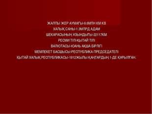 ЖАЛПЫ ЖЕР АУМАҒЫ-9.6МЛН КМ КВ ХАЛЫҚ САНЫ-1.3МЛРД АДАМ ШЕКАРАСЫНЫҢ ҰЗЫНДЫҒЫ-2