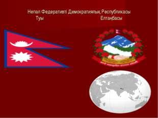 Непал Федеративті Демократиялық Республикасы Туы Елтаңбасы