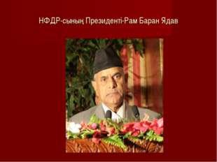 НФДР-сының Президенті-Рам Баран Ядав