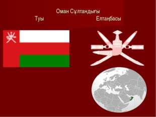 Оман Сұлтандығы Туы Елтаңбасы