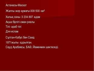 Астанасы-Маскат Жалпы жер аумағы-309500 км² Халық саны- 3204897 адам Ақша