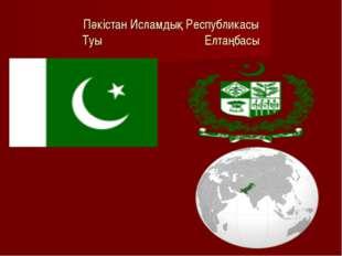 Пәкістан Исламдық Республикасы Туы Елтаңбасы