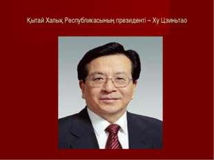 Қытай Халық Республикасының президенті – Ху Цзиньтао