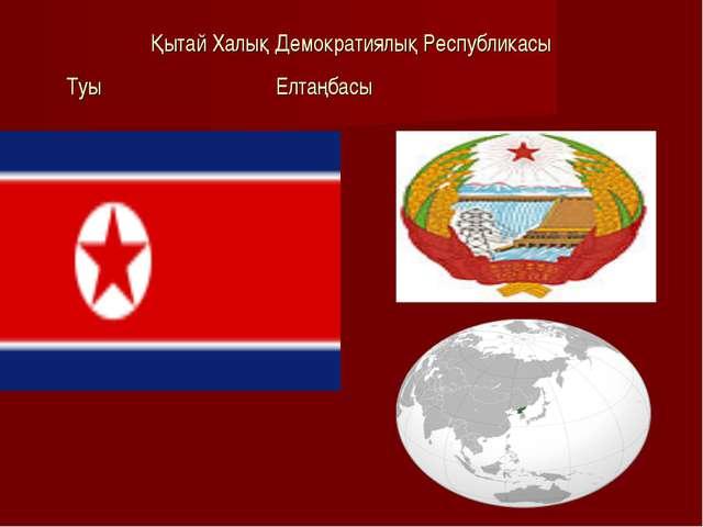 Қытай Халық Демократиялық Республикасы Туы Елтаңбасы