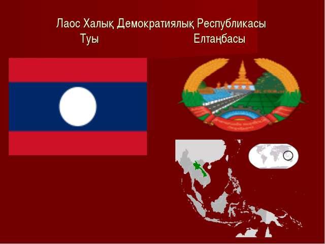 Лаос Халық Демократиялық Республикасы Туы Елтаңбасы