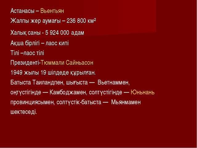 Астанасы – Вьентьян Жалпы жер аумағы – 236800 км² Халық саны - 5924000 ада...