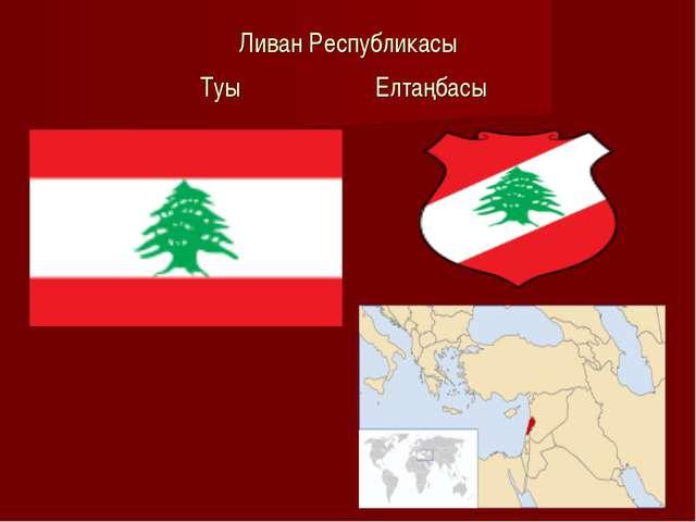 Ливан Республикасы Туы Елтаңбасы