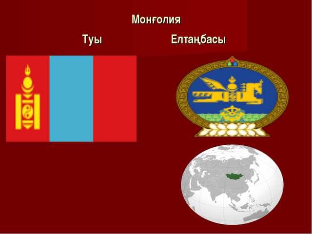 Монғолия Туы Елтаңбасы