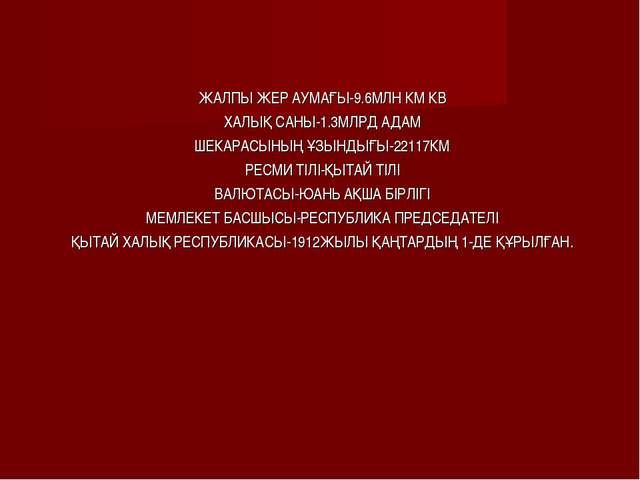 ЖАЛПЫ ЖЕР АУМАҒЫ-9.6МЛН КМ КВ ХАЛЫҚ САНЫ-1.3МЛРД АДАМ ШЕКАРАСЫНЫҢ ҰЗЫНДЫҒЫ-2...