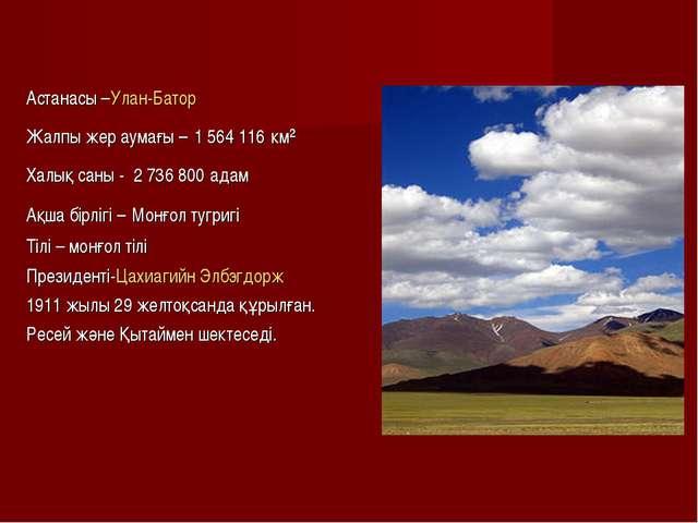 Астанасы –Улан-Батор Жалпы жер аумағы – 1564116 км² Халық саны - 2 736 800...