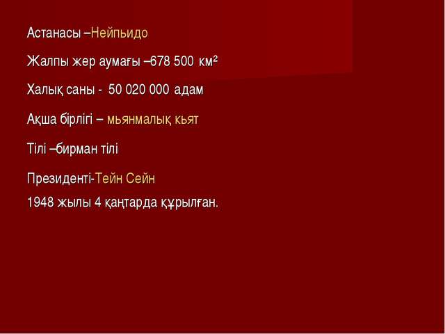 Астанасы –Нейпьидо Жалпы жер аумағы –678 500 км² Халық саны - 50 020 000 адам...