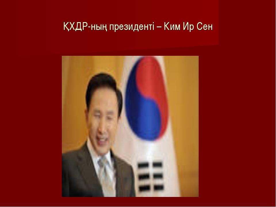ҚХДР-ның президенті – Ким Ир Сен