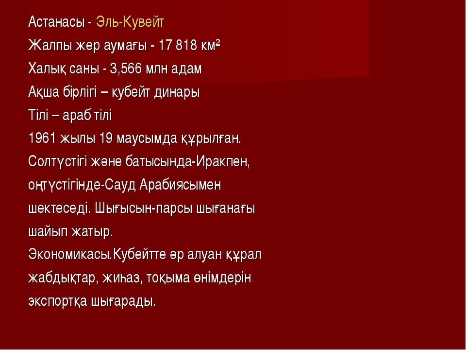 Астанасы - Эль-Кувейт Жалпы жер аумағы - 17818 км² Халық саны - 3,566 млн ад...