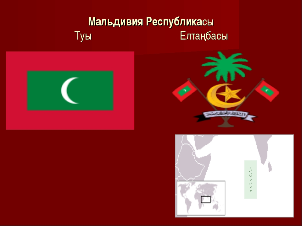Мальдивия Республикасы Туы Елтаңбасы