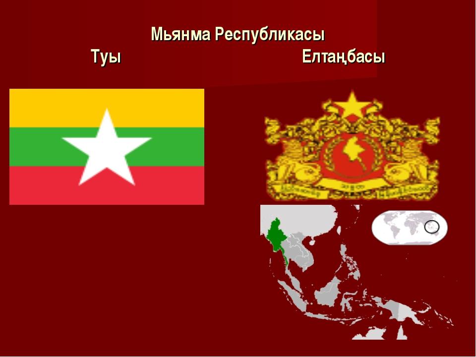 Мьянма Республикасы Туы Елтаңбасы