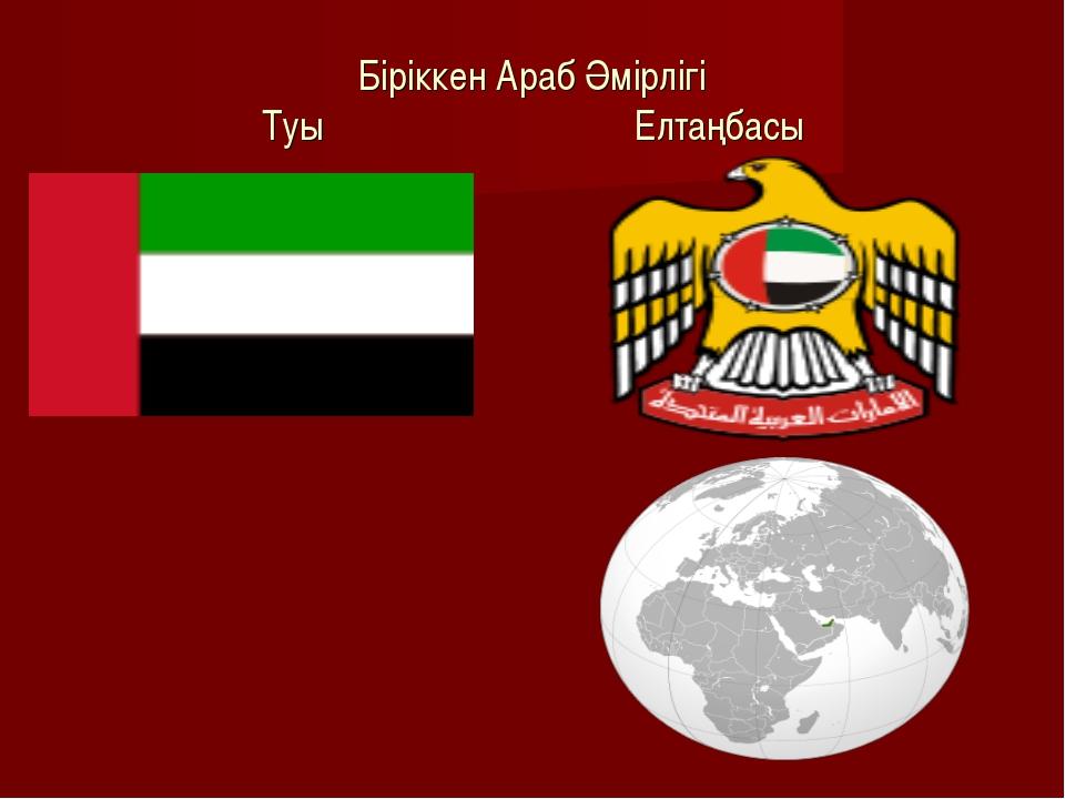 Біріккен Араб Әмірлігі Туы Елтаңбасы
