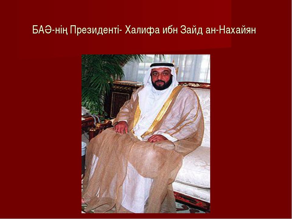 БАӘ-нің Президенті- Халифа ибн Зайд ан-Нахайян
