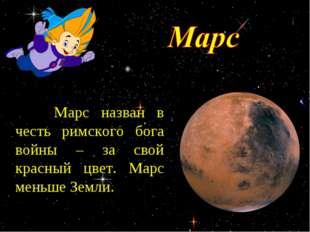 Марс назван в честь римского бога войны – за свой красный цвет. Марс меньше