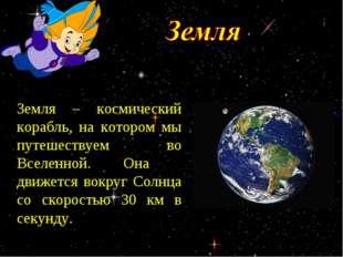Земля – космический корабль, на котором мы путешествуем во Вселенной. Она дв