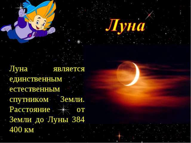 Луна является единственным естественным спутником Земли. Расстояние от Земли...