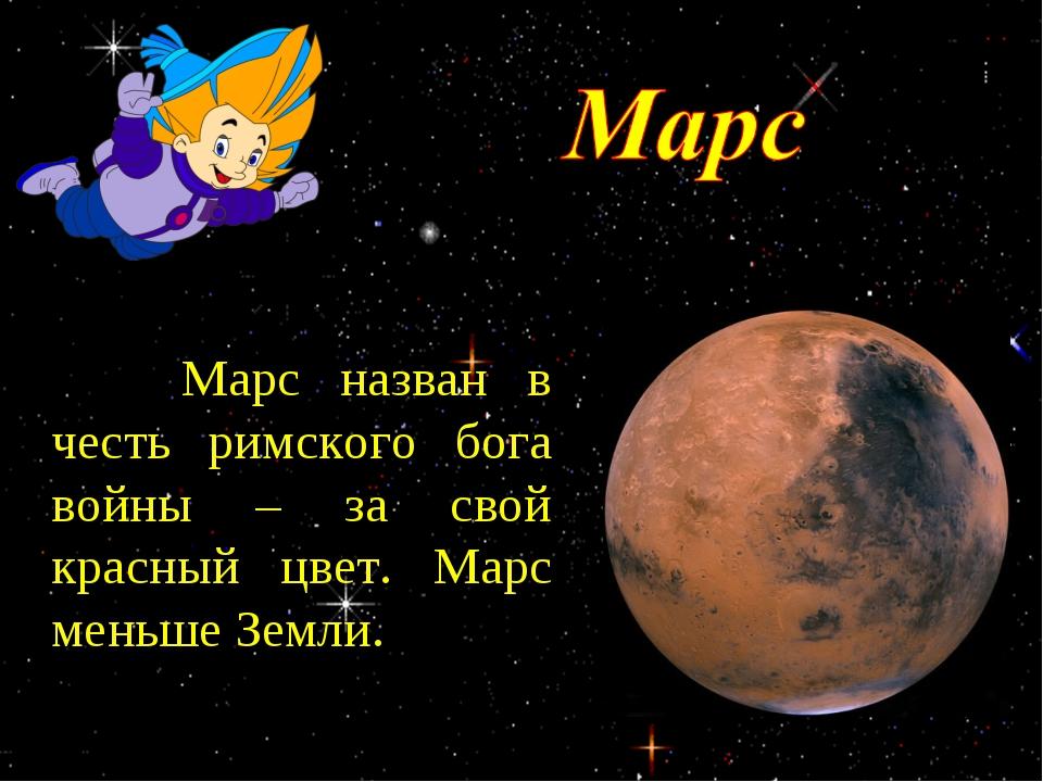 Марс назван в честь римского бога войны – за свой красный цвет. Марс меньше...