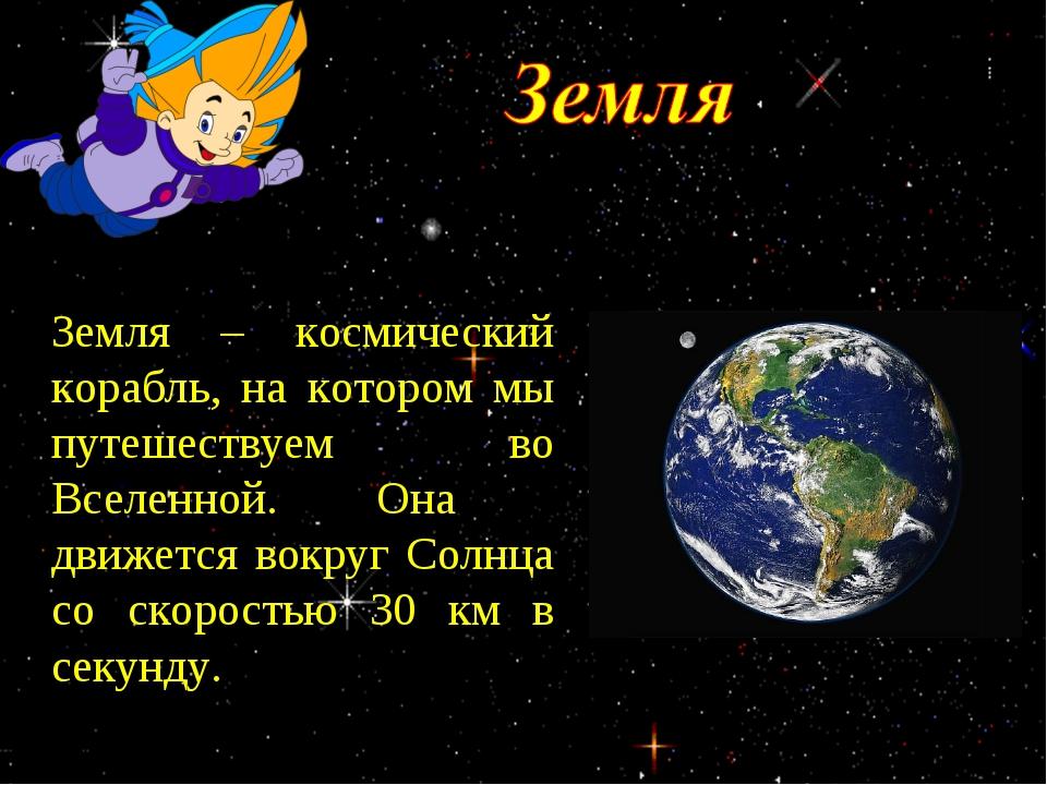 Земля – космический корабль, на котором мы путешествуем во Вселенной. Она дв...