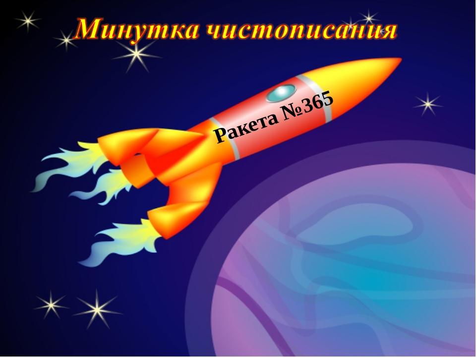 Ракета №365