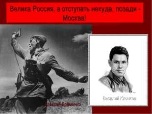 Велика Россия, а отступать некуда, позади - Москва! Василий Клочков Алексей Е