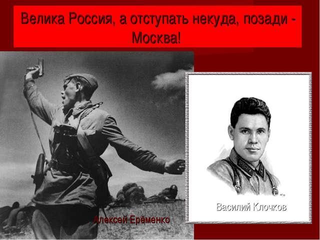 Велика Россия, а отступать некуда, позади - Москва! Василий Клочков Алексей Е...