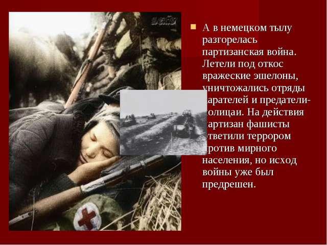 А в немецком тылу разгорелась партизанская война. Летели под откос вражеские...
