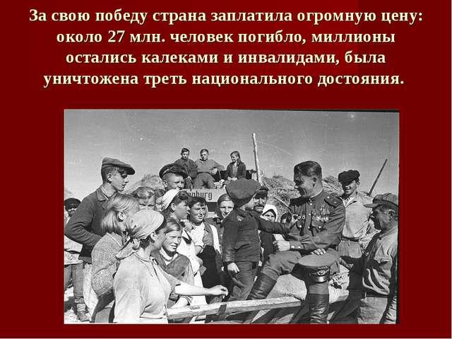За свою победу страна заплатила огромную цену: около 27 млн. человек погибло,...
