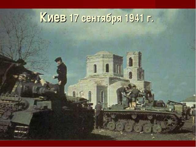 Киев 17 сентября 1941 г.