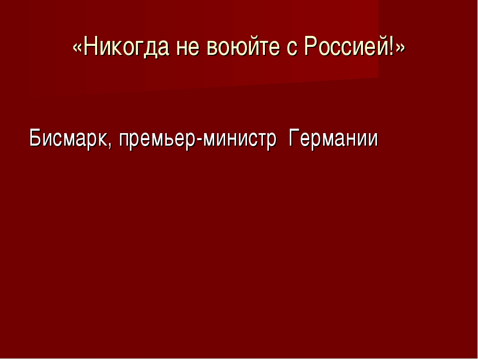 «Никогда не воюйте с Россией!» Бисмарк, премьер-министр Германии