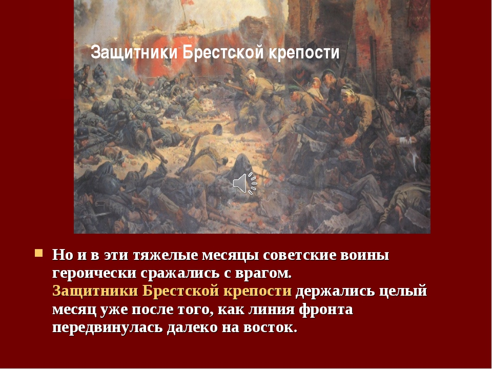 Но и в эти тяжелые месяцы советские воины героически сражались с врагом. Защи...