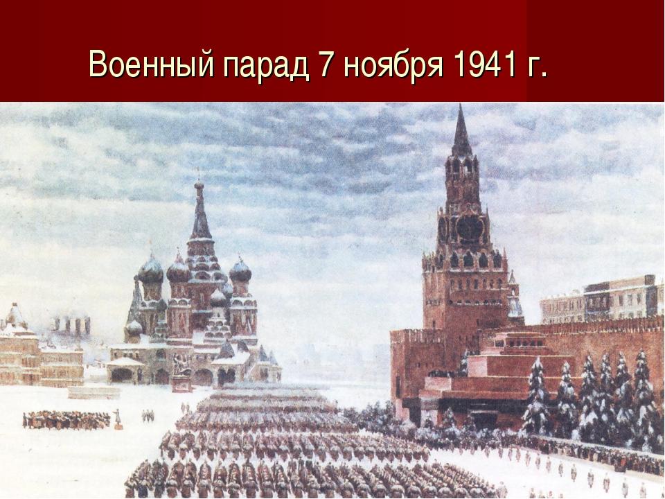 Военный парад 7 ноября 1941 г.