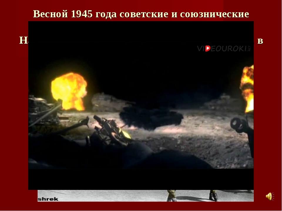 Весной 1945 года советские и союзнические войска вступили на территорию Герма...
