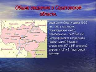 Общие сведения о Саратовской области. Территория области равна 100.2 тыс. км²